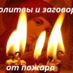 Молитва и заговоры от пожара
