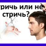 Можно ли жене стричь мужа
