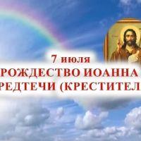 7 июля — рождество Иоанна Предтечи и праздник Ивана Купалы