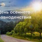 День осеннего равноденствия или Осенний Солнцеворот в 2019