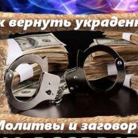 Молитва при пропаже и краже вещей