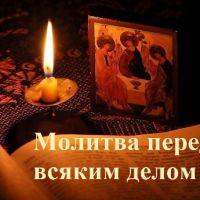 Молитва перед всяким делом важным