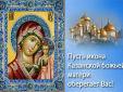 4 ноября — Праздник Казанской иконы Пресвятой Богородицы