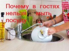 Почему нельзя мыть посуду в гостях. Приметы