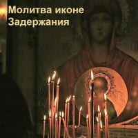 Молитва иконе Задержания