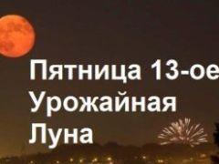 Пятница 13-ое. Что несёт нам Урожайная Луна сегодня