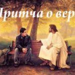 Притча о вере