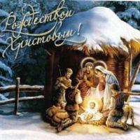 7 января — Рождество Христово. Стихи и картины классиков к Рождеству