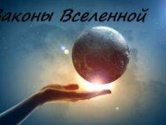 Законы и связь человека с Богом и Вселенной