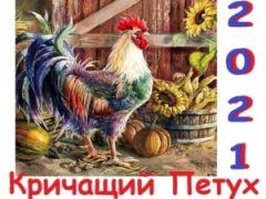 Новый 2021 год по славянскому календарю