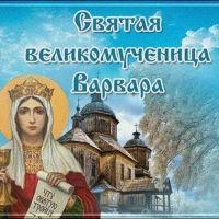 Святая Великомученица Варвара, День поминовения 17 декабря