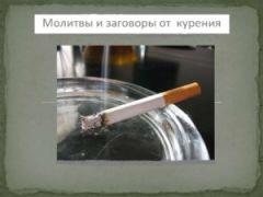 Молитвы и заговоры от курения