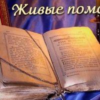 Молитва «Живые помощи» (90 псалом)