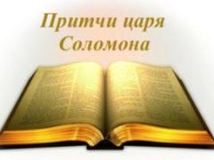 Притчи Соломона