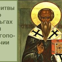 Молитва о деньгах и благополучии Иоанну Милостивому