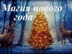 Магия Нового Года