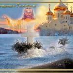 Крещение 2020. Сила крещенской воды