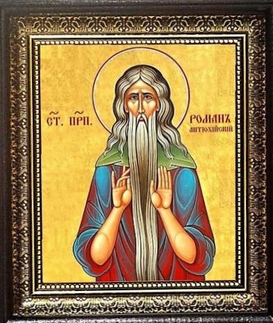 Чудотворец Роман Антиихский