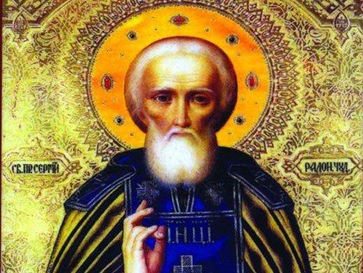 молитвы на учёбу Сергий Радонежский
