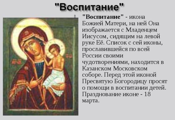 """молитвы на учёбу у иконы """"Воспитание"""""""