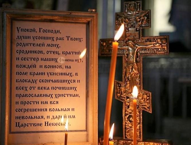 Молитва за упокой души умершего — кому, как и для чего ее нужно читать