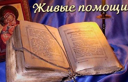 Живые помощи молитва когда читать