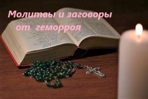 Заговор от геморроя — читать, Степанова сильные молитвы, на закате