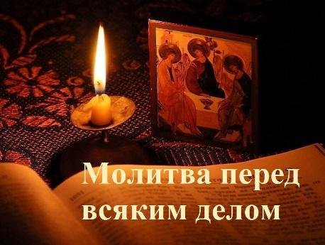 Молитва перед началом большого дела