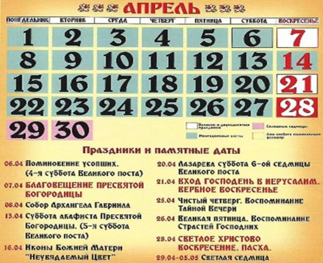календарь весенних дат 2019