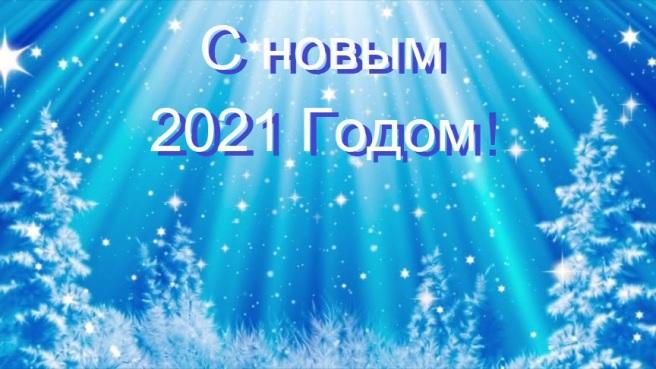 стихи и поздравления с Новым годом